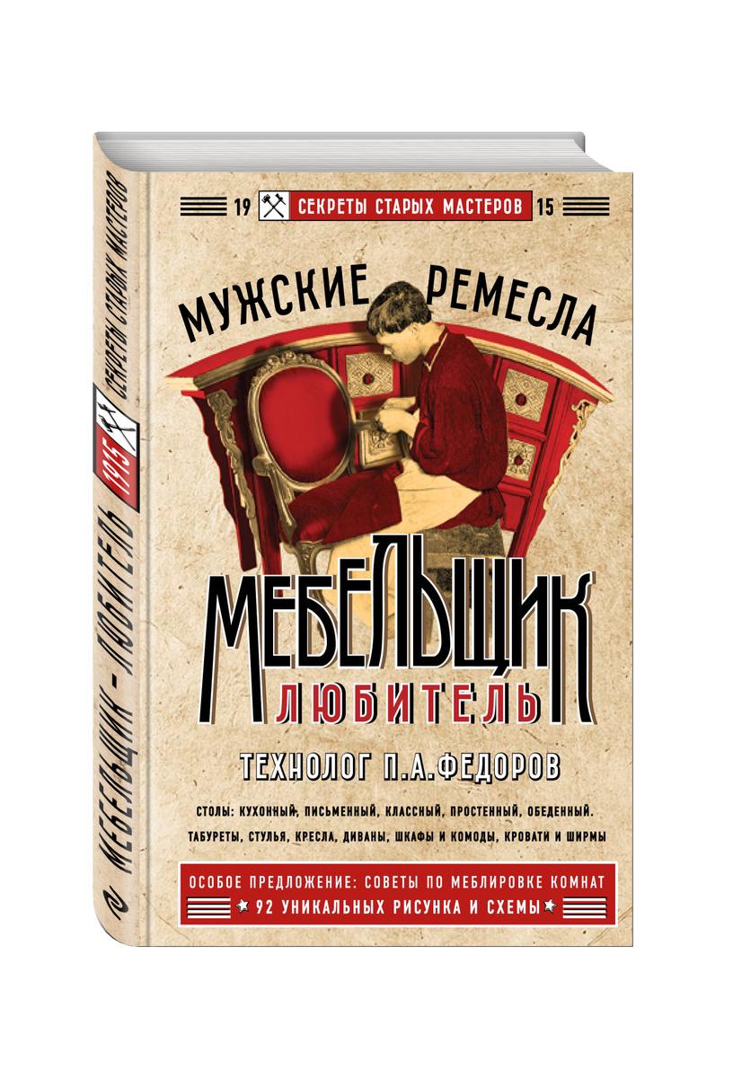 Мебельщик-любитель | Федоров П. А. #1