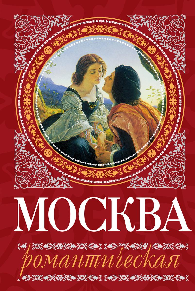 (2013)Москва романтическая | Сергиевская Ирина Геннадьевна  #1