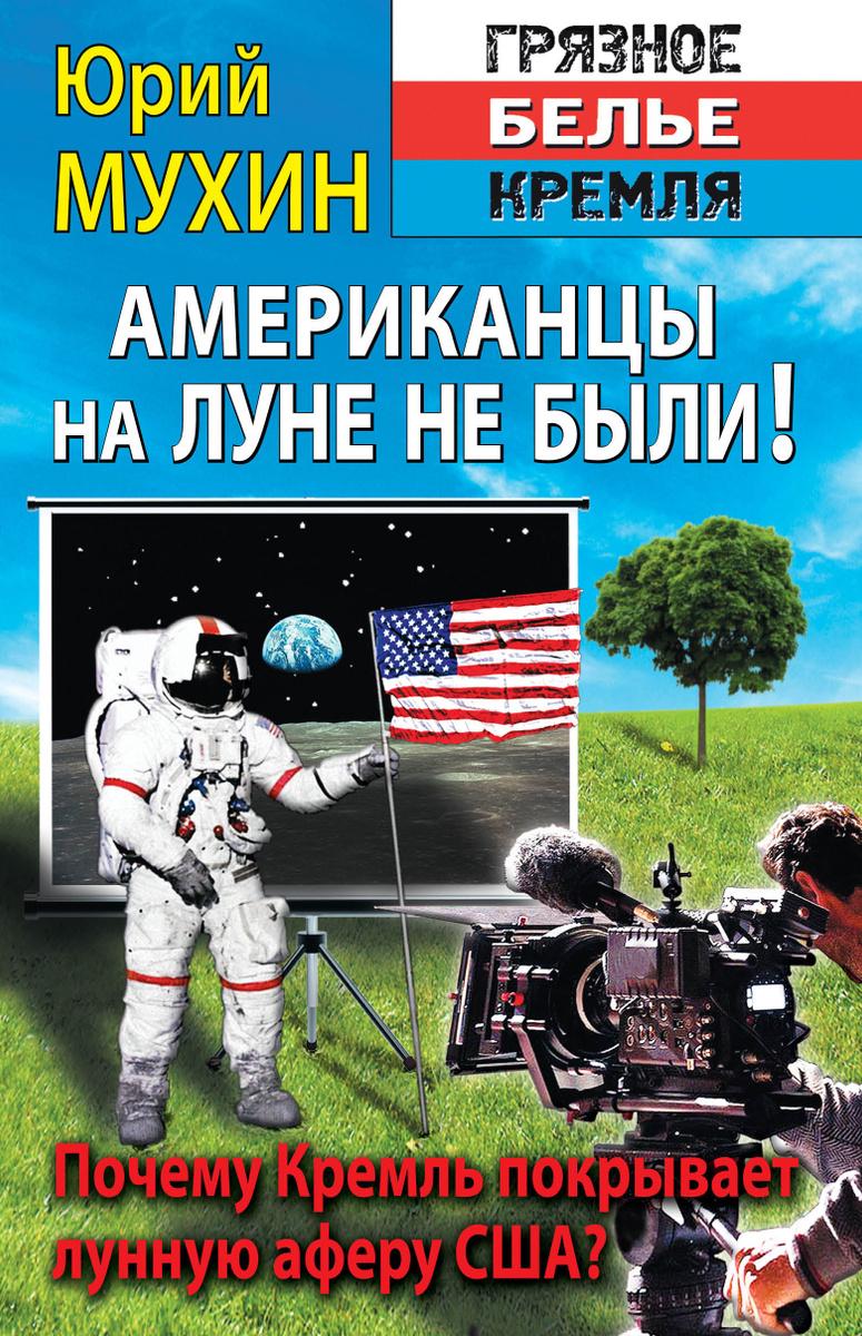 Американцы на луне не были! | Мухин Юрий Игнатьевич #1