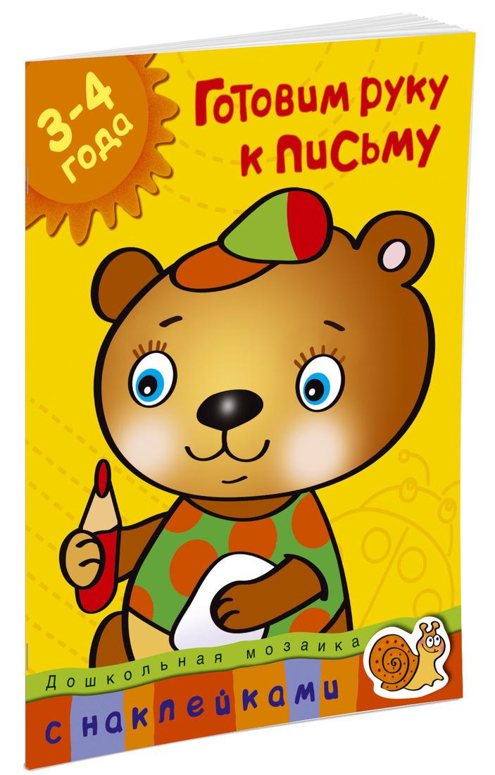 Готовим руку к письму (3-4 года) | Земцова Ольга #1