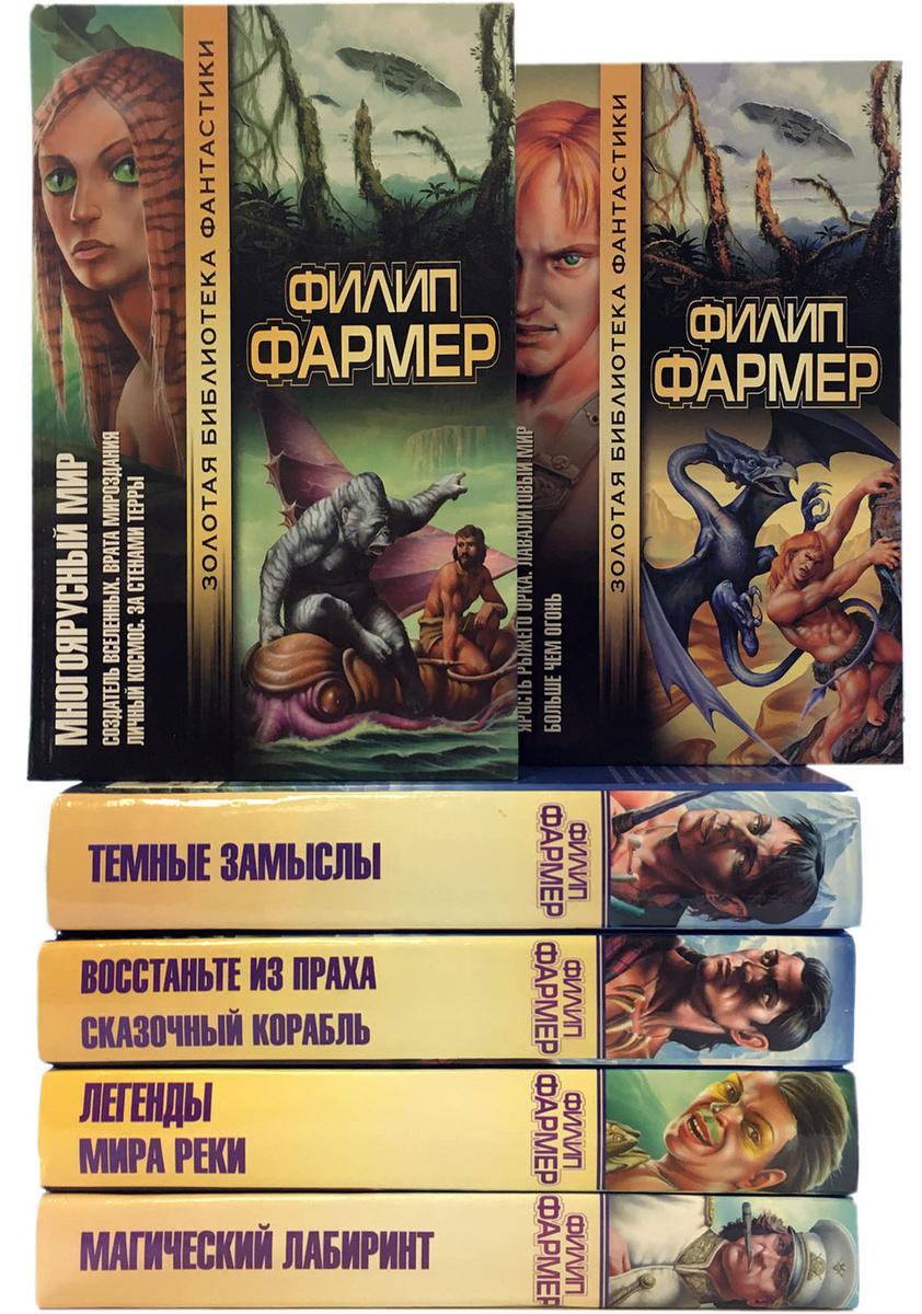 Филипп Фармер (комплект из 6 книг) #1