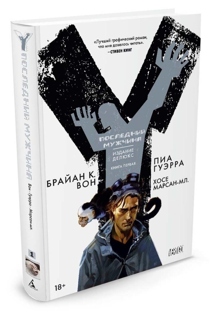Y. Последний мужчина. Книга 1 | Вон Брайан К. #1