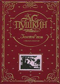 Золотой том. Собрание сочинений | Пушкин Александр Сергеевич  #1