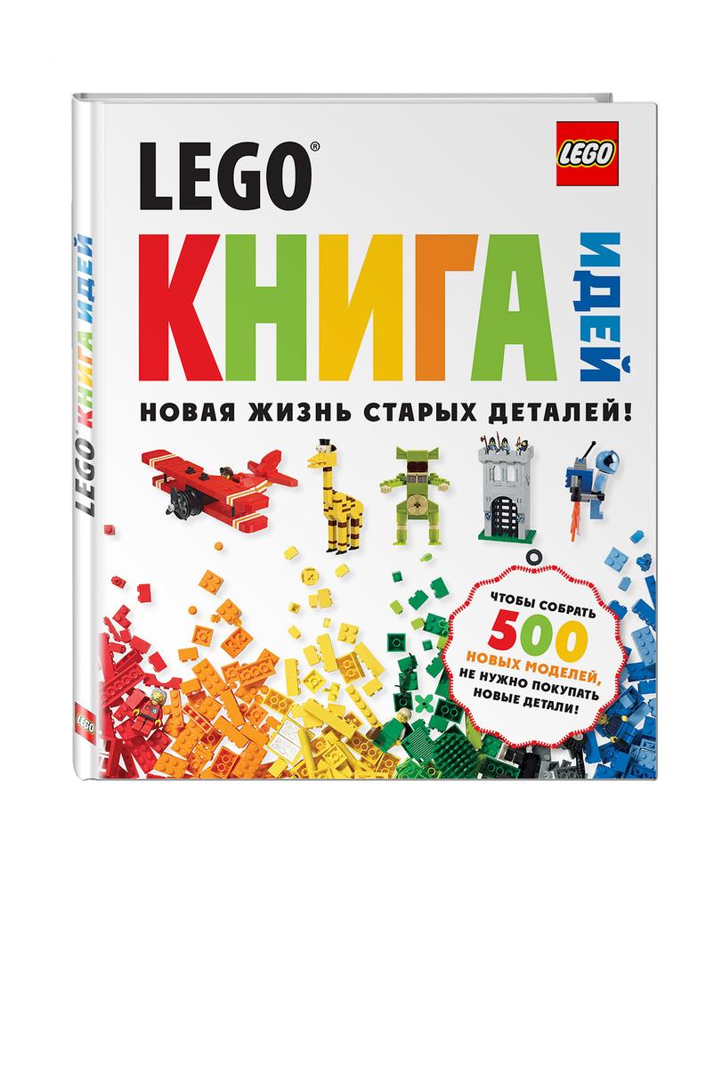 LEGO Книга идей / The LEGO Ideas Book   Нет автора #1
