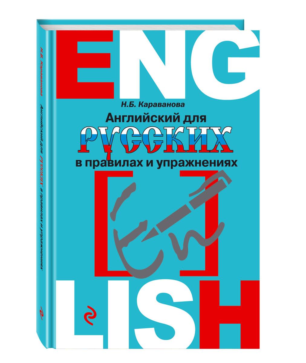 Английский для русских в правилах и упражнениях | Караванова Наталья Борисовна  #1
