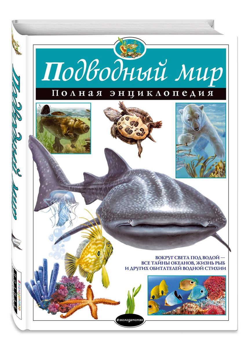 Подводный мир. Полная энциклопедия | Школьник Юлия Константиновна  #1