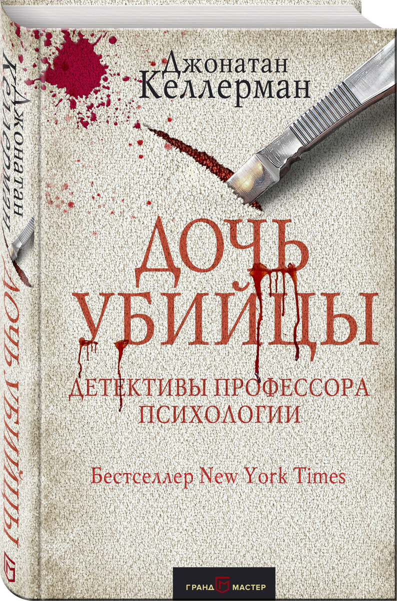 Дочь убийцы / The Murderer's Dauther | Келлерман Джонатан #1