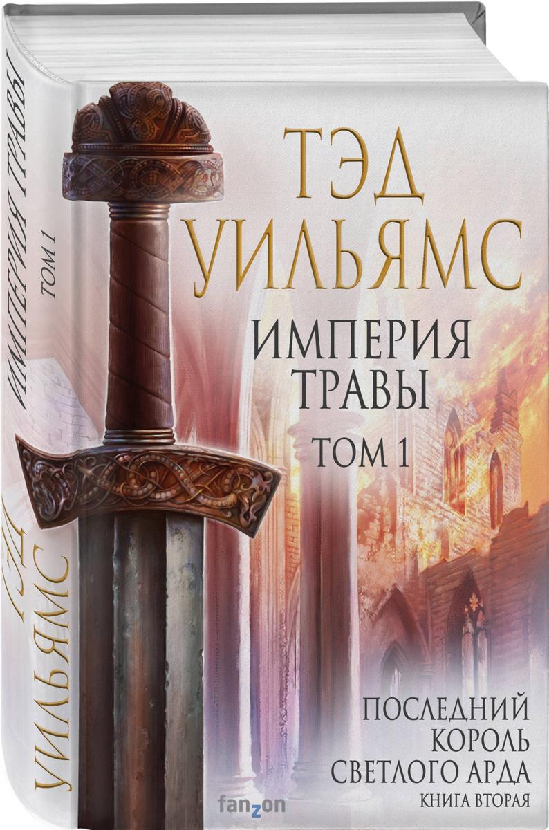 Империя травы. Том 1 / EMPIRE OF GRASS (Book 2 of the Last King of Osten Ard series) | Уильямс Тэд  #1
