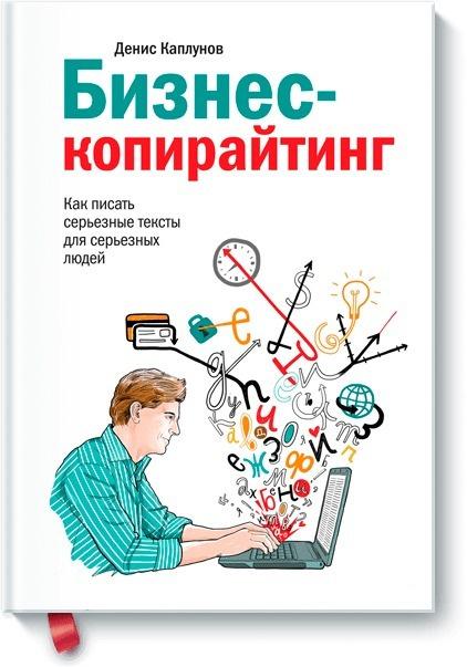 Бизнес-копирайтинг | Каплунов Денис Александрович #1