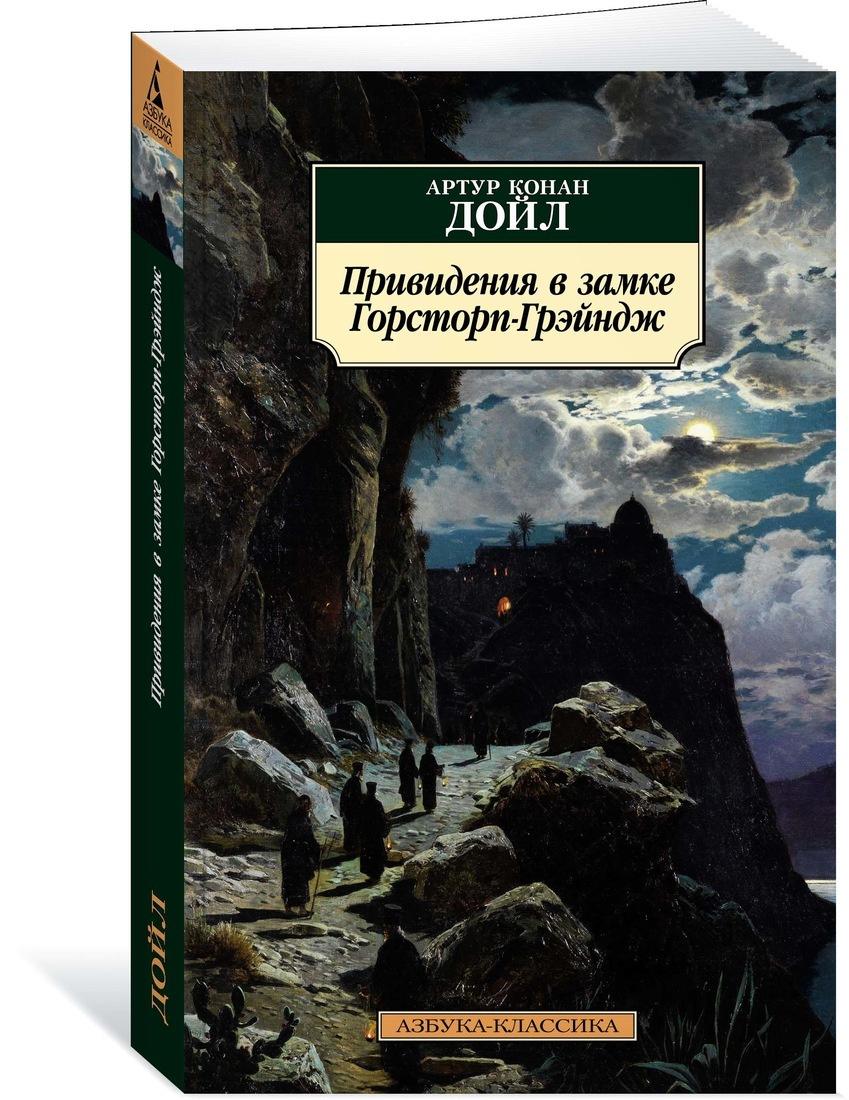 Привидения в замке Горсторп-Грэйндж | Дойл Артур Конан #1