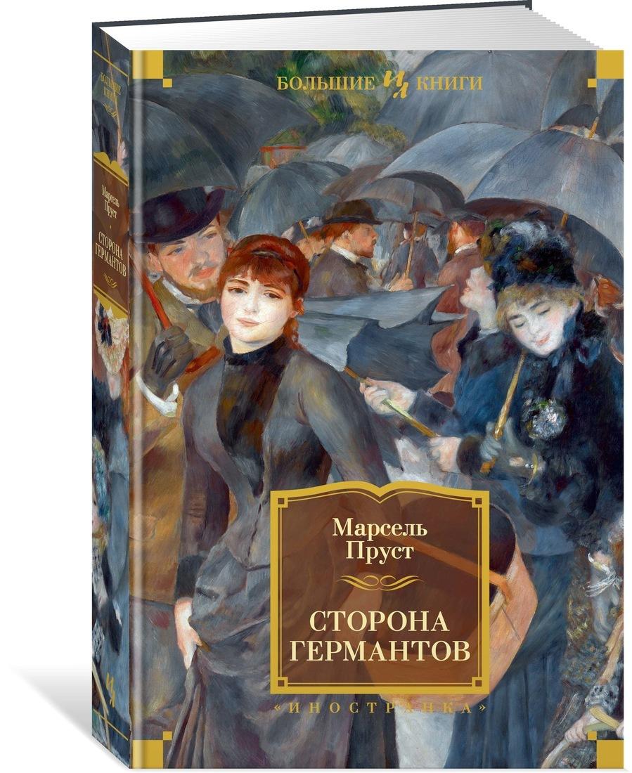 Сторона Германтов | Пруст Марсель #1