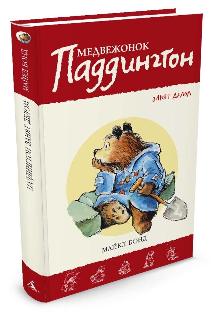 Медвежонок Паддингтон занят делом | Бонд Майкл #1