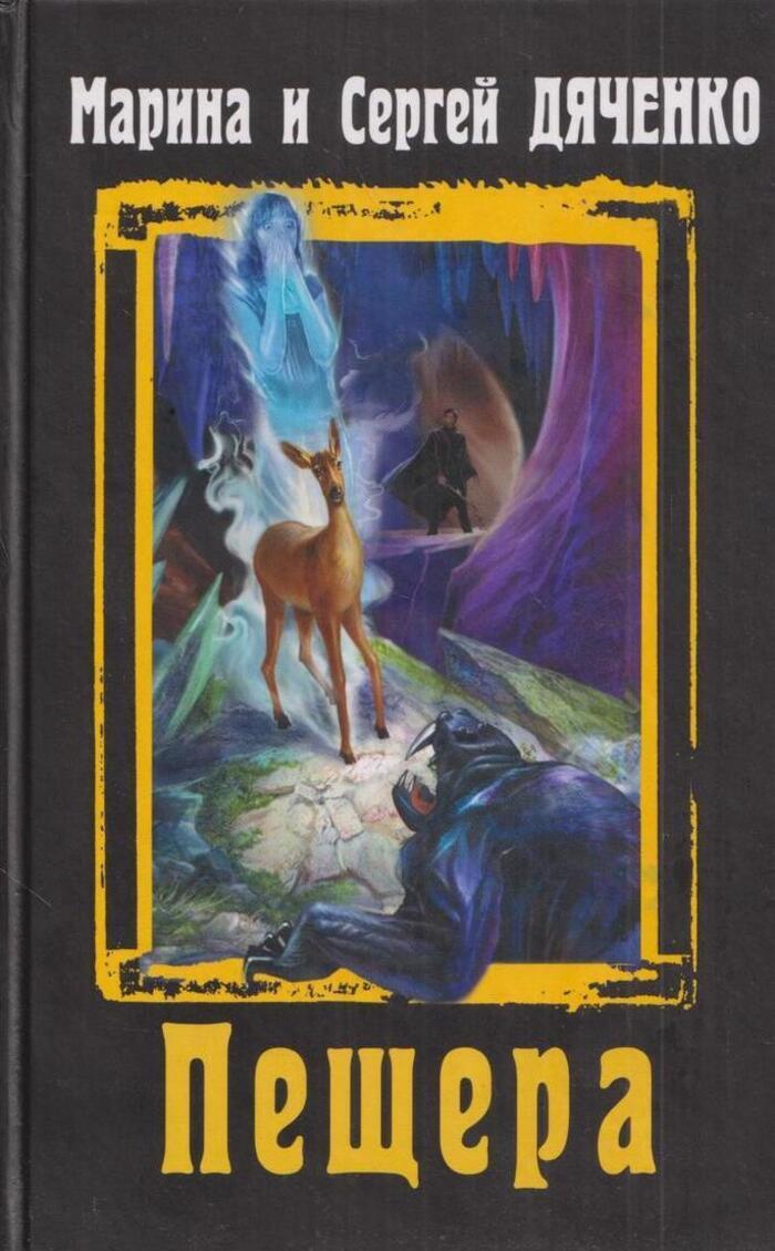Пещера. Избранные произведения #1
