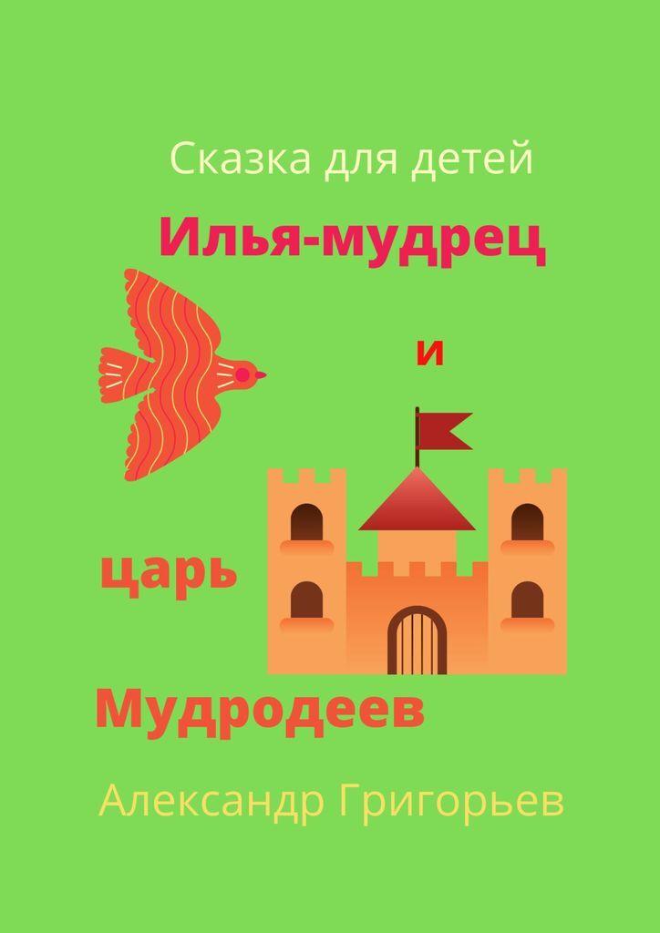 Илья-мудрец и царь Мудродеев #1