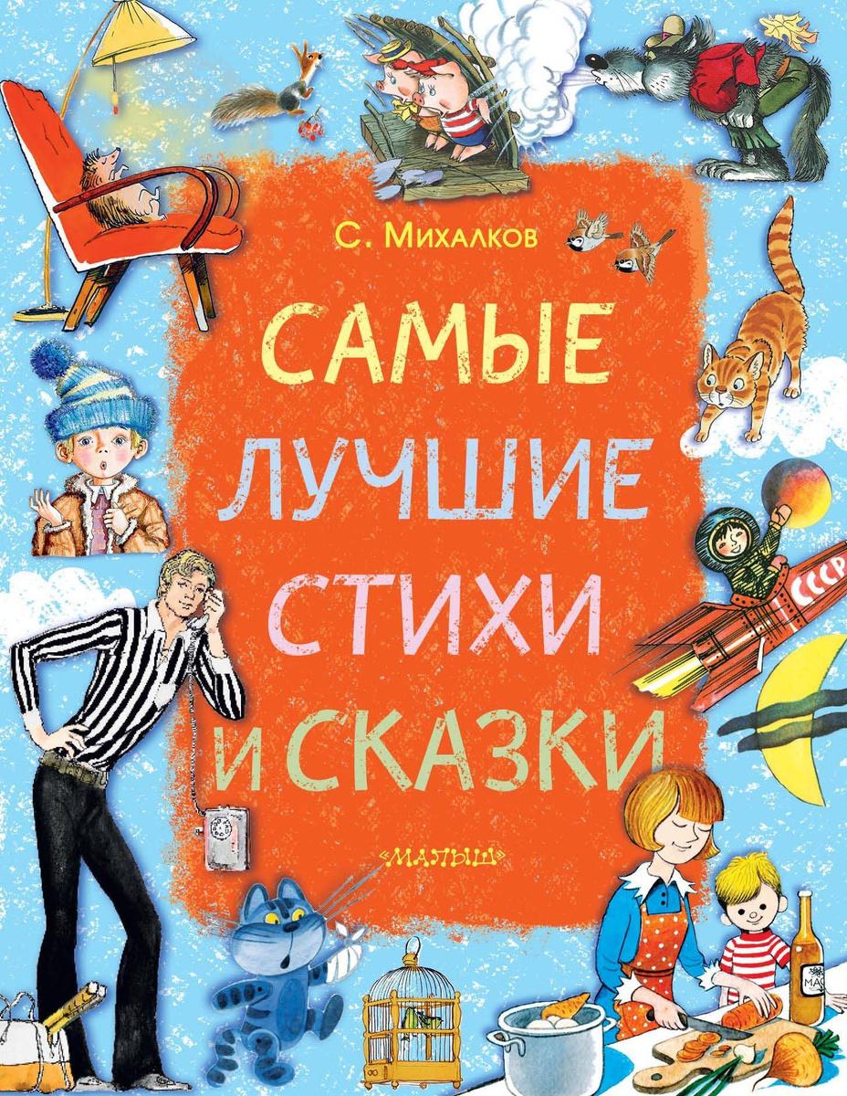 Самые лучшие стихи и сказки | Михалков Сергей Владимирович  #1