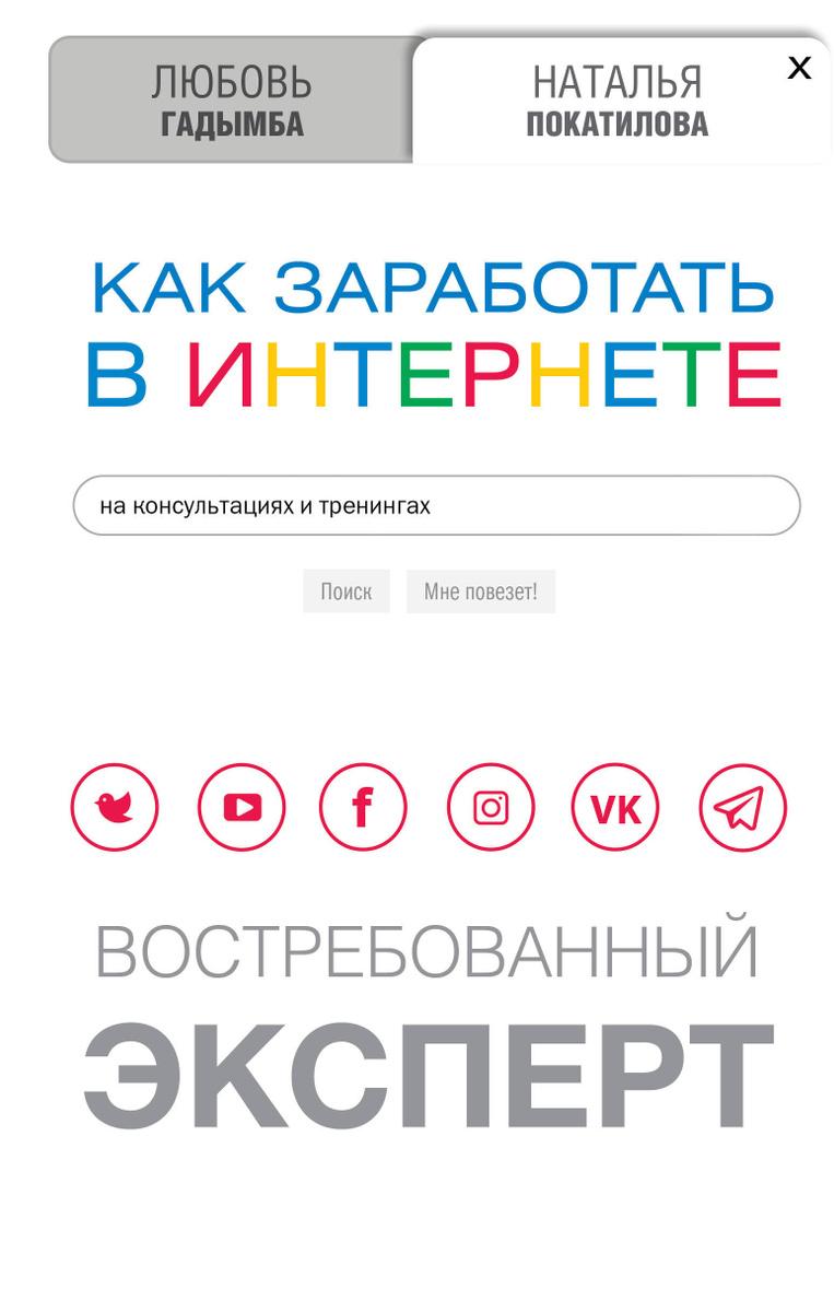 Как заработать в Интернете. Востребованный эксперт | Покатилова Наталья Анатольевна, Гадымба Любовь Сергеевна #1