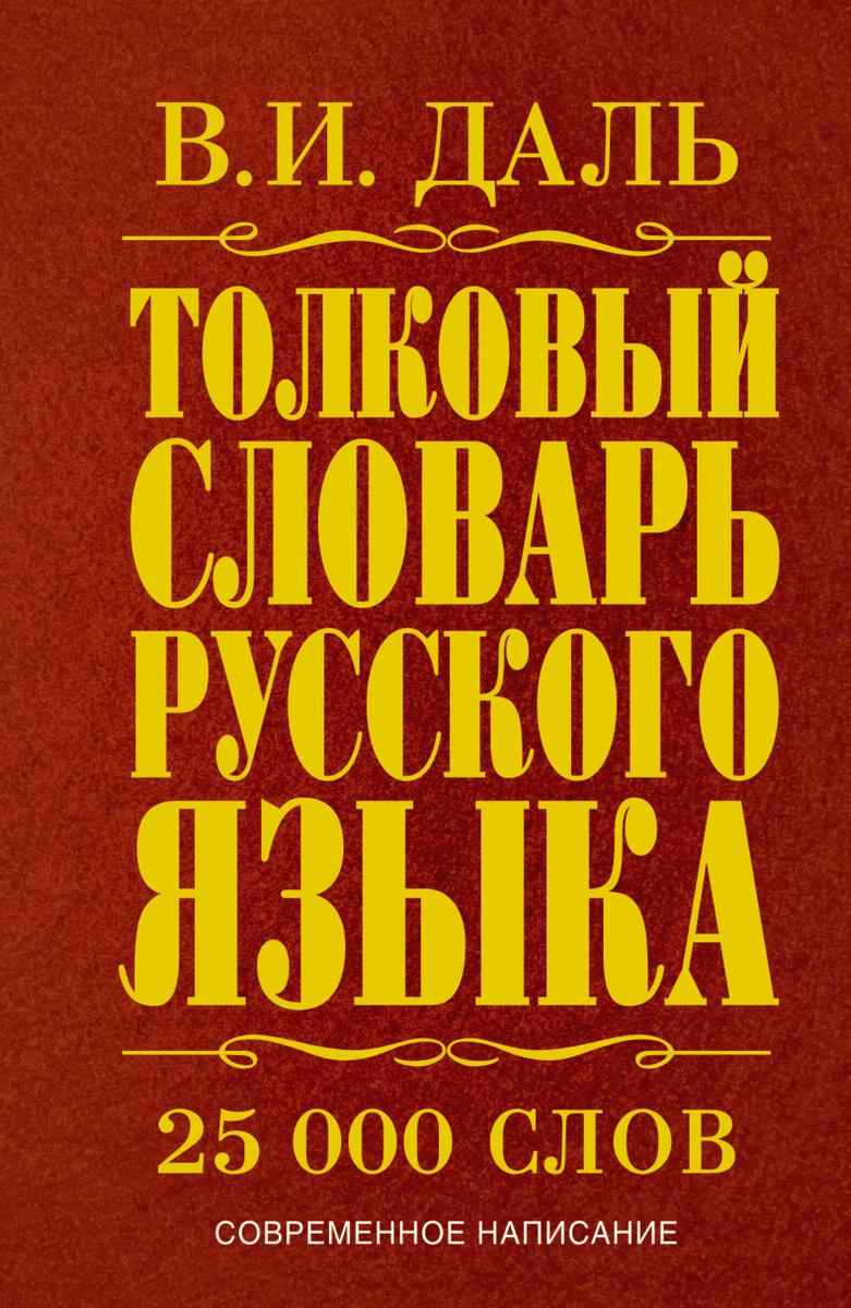Толковый словарь русского языка | Медведев Юрий Михайлович  #1