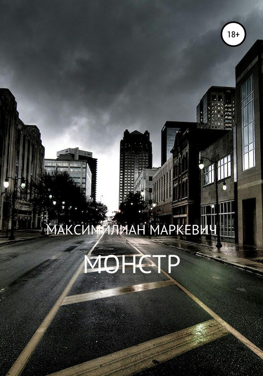 Монстр   Маркевич Максимилиан Валентинович #1