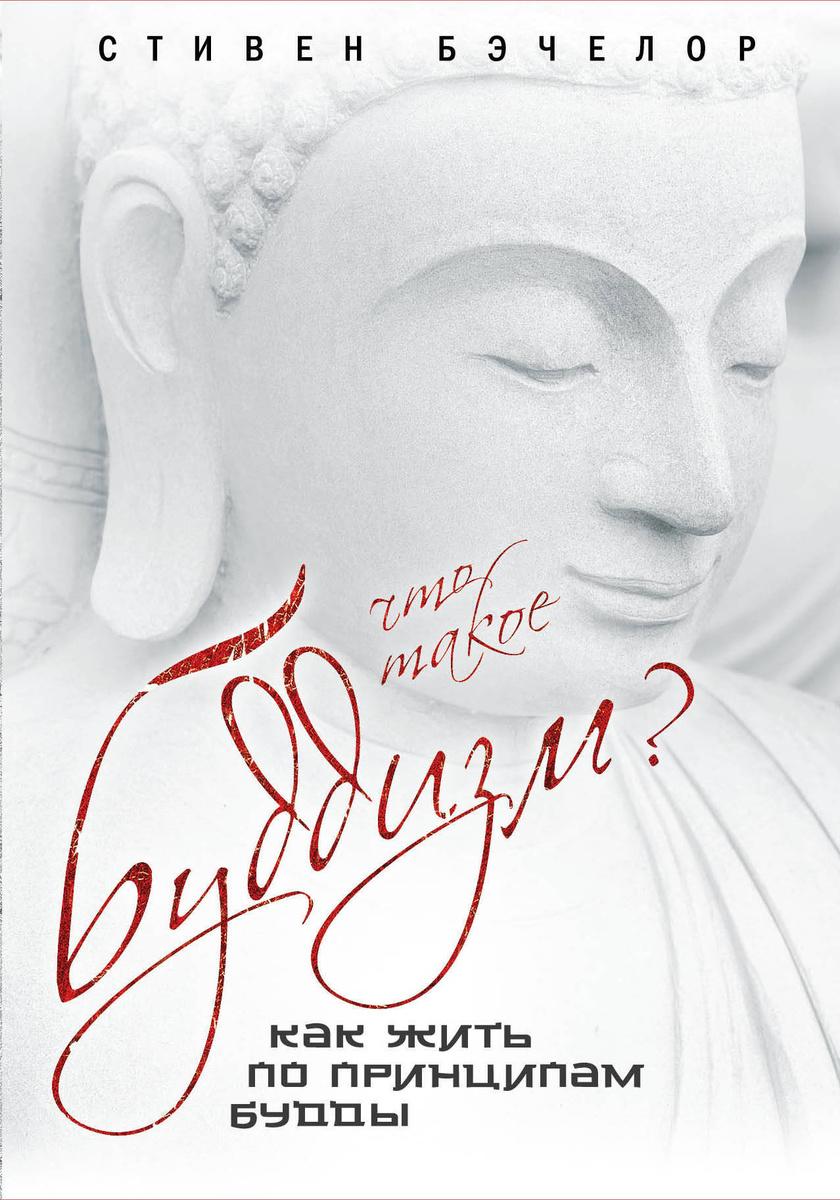 Что такое буддизм? Как жить по принципам Будды | Бэчелор Стивен  #1