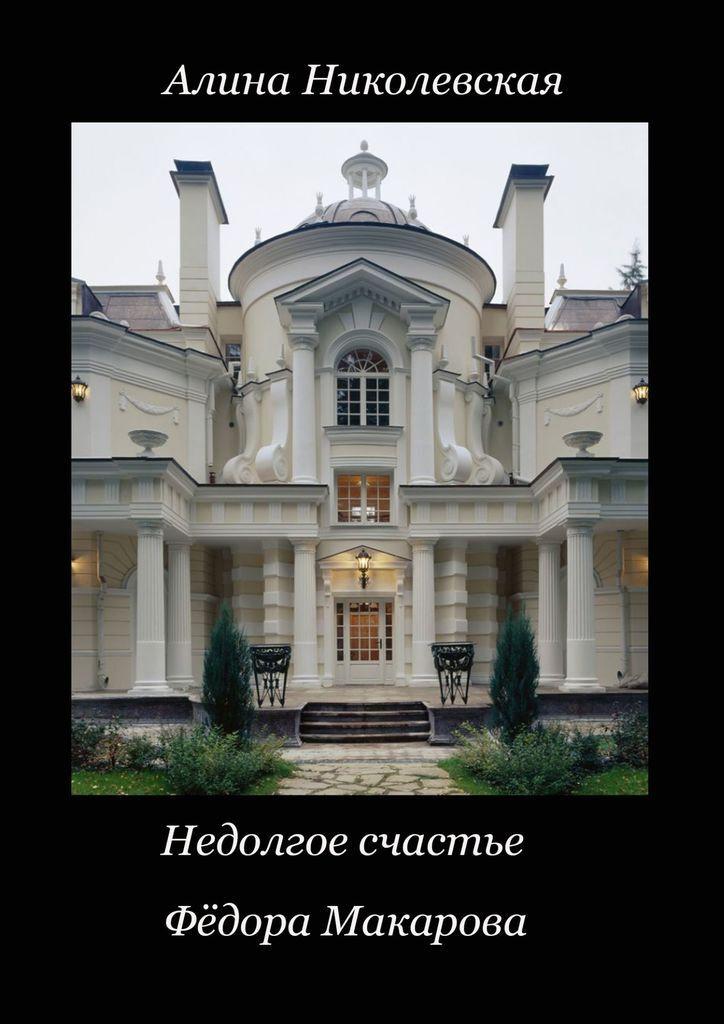 Недолгое счастье Фёдора Макарова #1