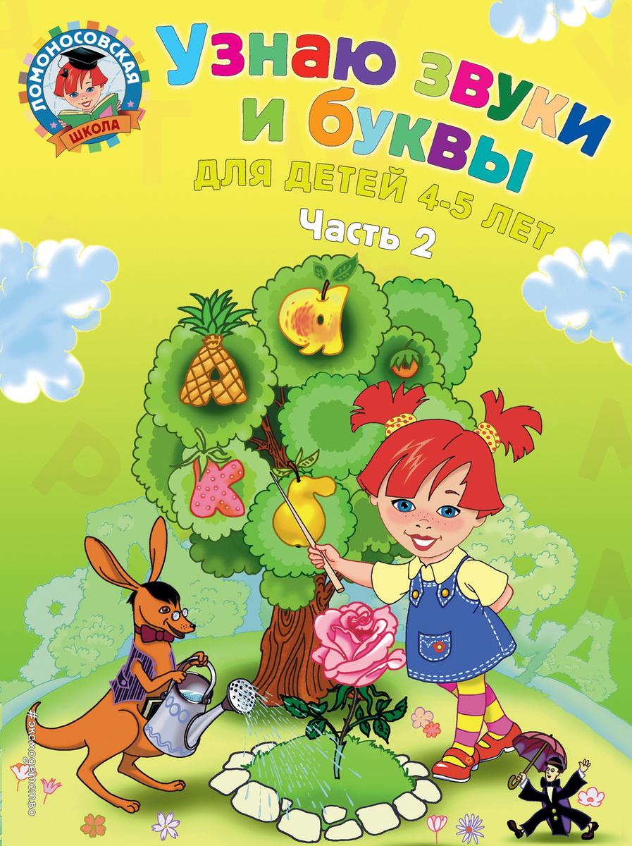 Узнаю звуки и буквы: для детей 4-5 лет. Ч. 2. 2-е изд., испр. и перераб.  #1