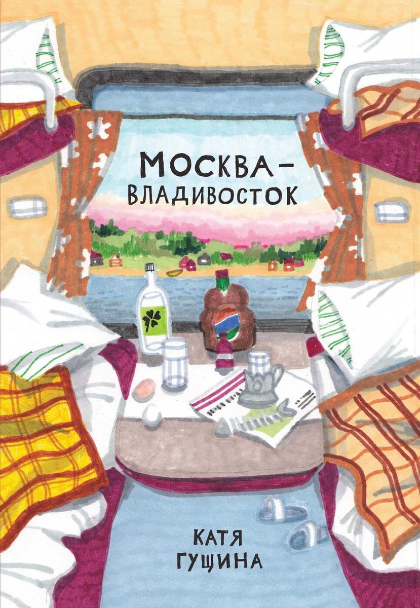 Москва-Владивосток | Гущина Екатерина #1