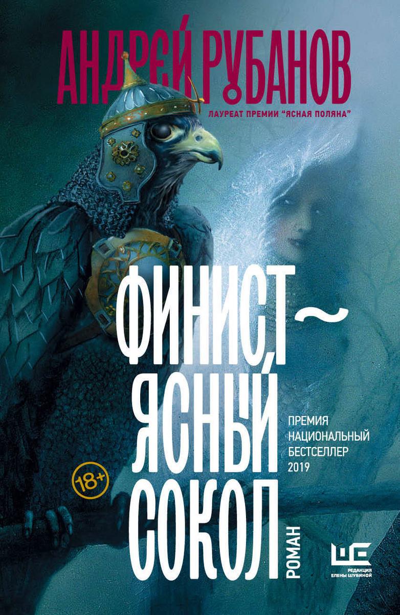 Финист – ясный сокол роман | Рубанов Андрей Викторович #1