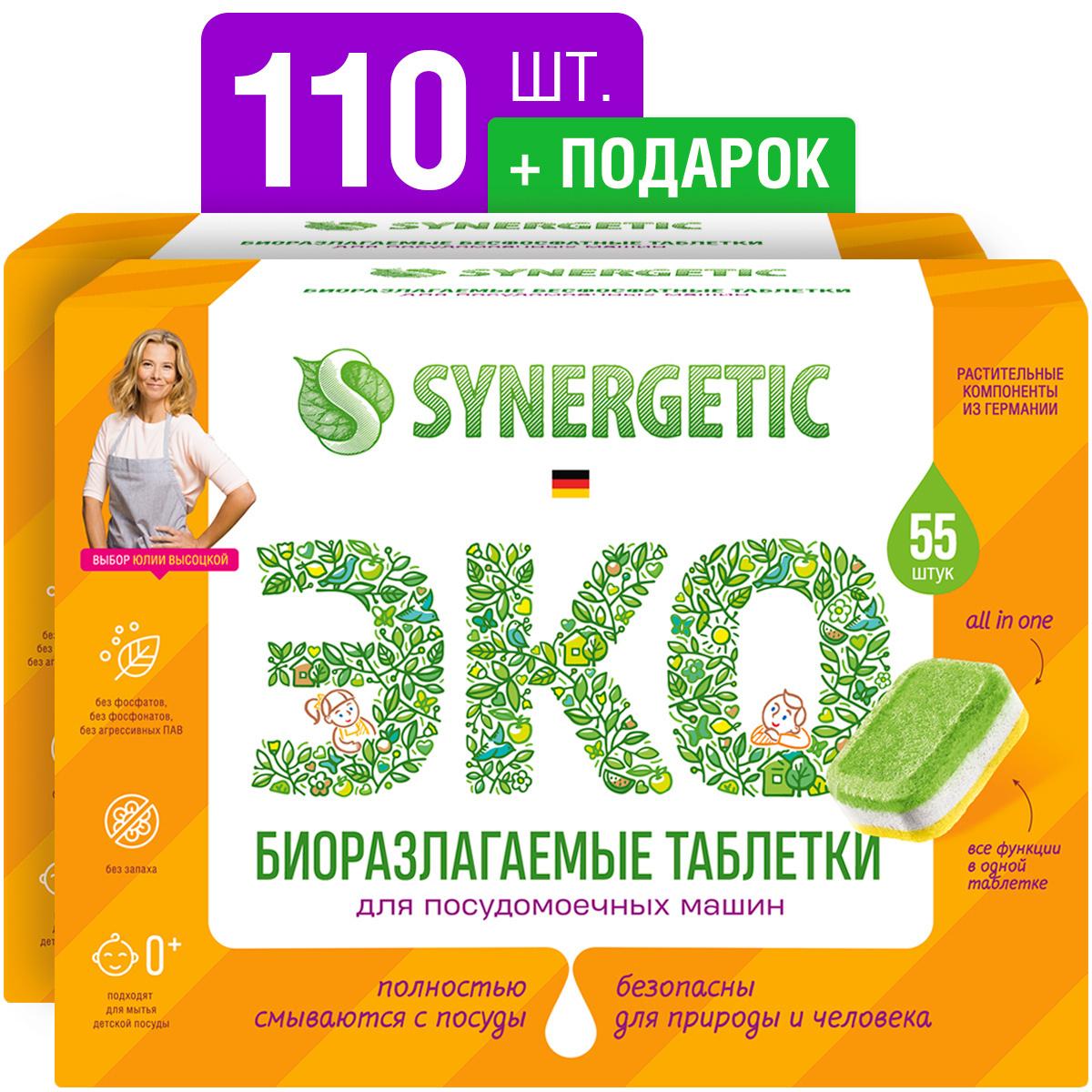 Таблетки для посудомоечных машин SYNERGETIC, бесфосфатные, 55 шт. + 55 шт.  #1