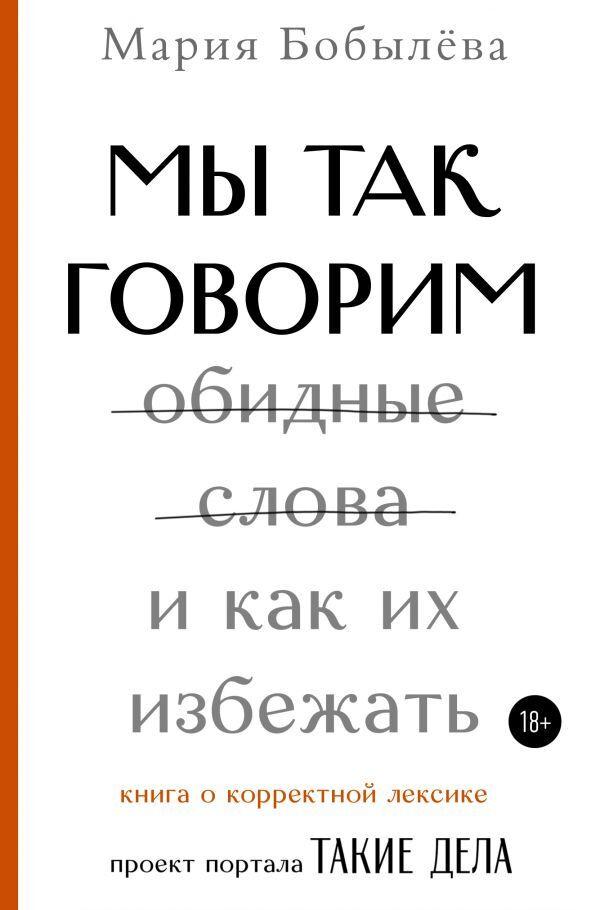 Мы так говорим. Обидные слова и как их избежать   Бобылева Мария Сергеевна  #1