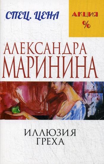 Иллюзия греха   Маринина Александра Борисовна #1