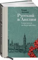 Русский в Англии: Самоучитель по беллетристике | Борис Акунин. Книжные новинки
