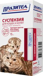 Суспензия Празител от глистов для кошек и котят