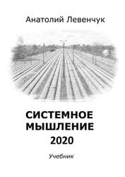 Системное мышление 2020 | Левенчук Анатолий. Книги для IT-специалистов