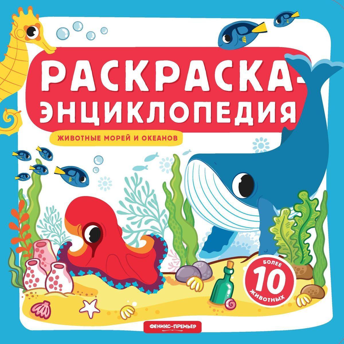 Животные морей и океанов. Книжка-раскраска животные морей и океанов книжка гармошка