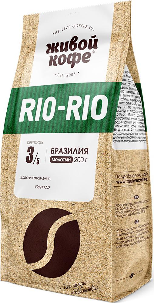 Живой Кофе Rio-Rio кофе молотый, 200 г живой кофе rio rio кофе в зернах 200 г