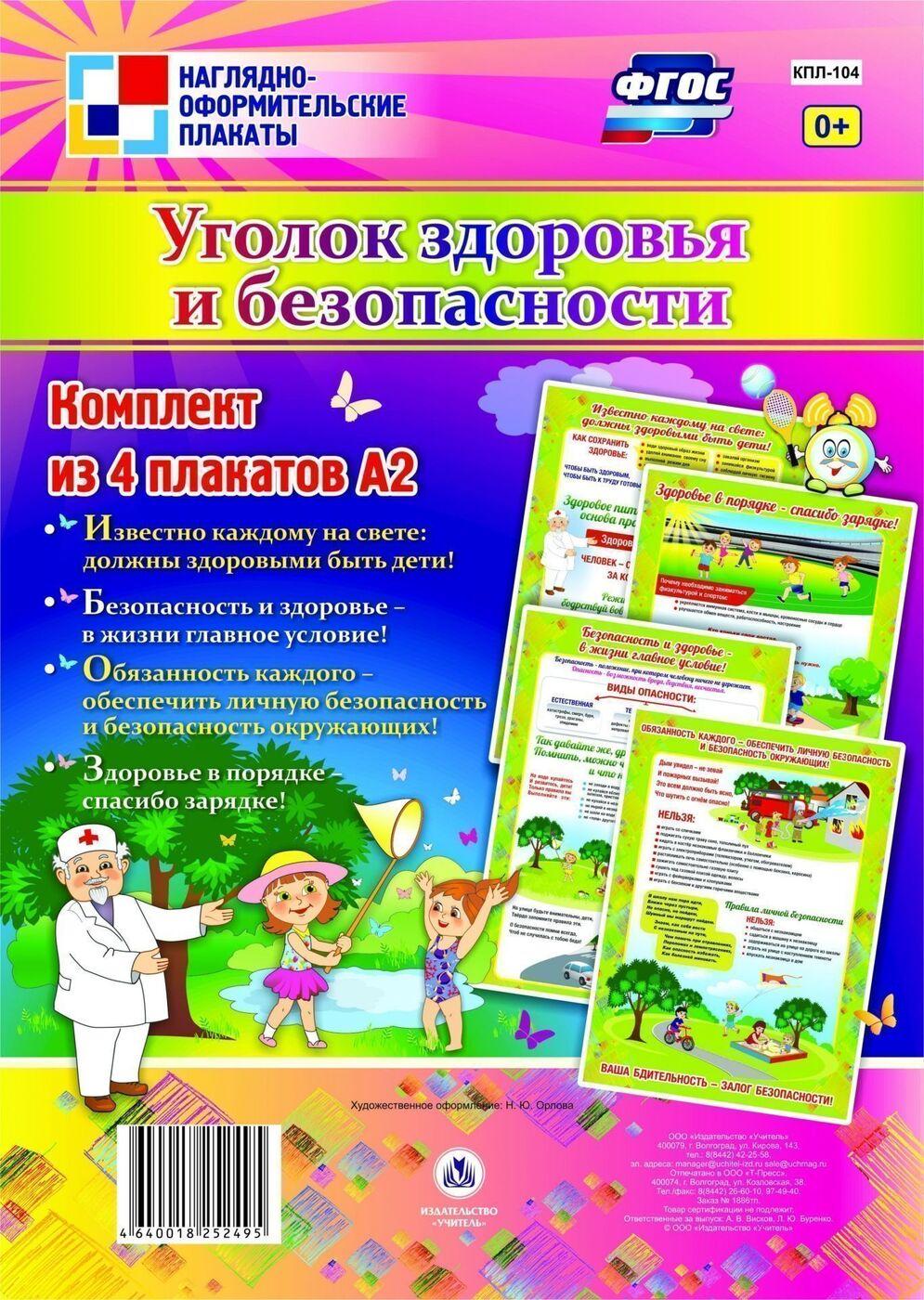 Комплект плакатов Уголок здоровья и безопасности: 4 плаката вода питьевая минеральная калинов родник газированная 12 шт по 330 мл