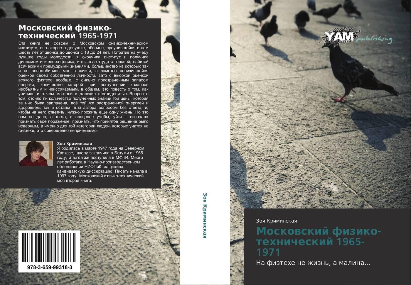 Зоя Криминская Московский физико-технический 1965-1971