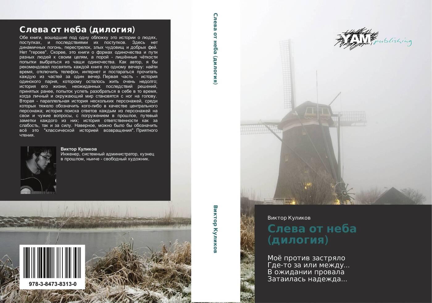 Виктор Куликов Слева от неба (дилогия)