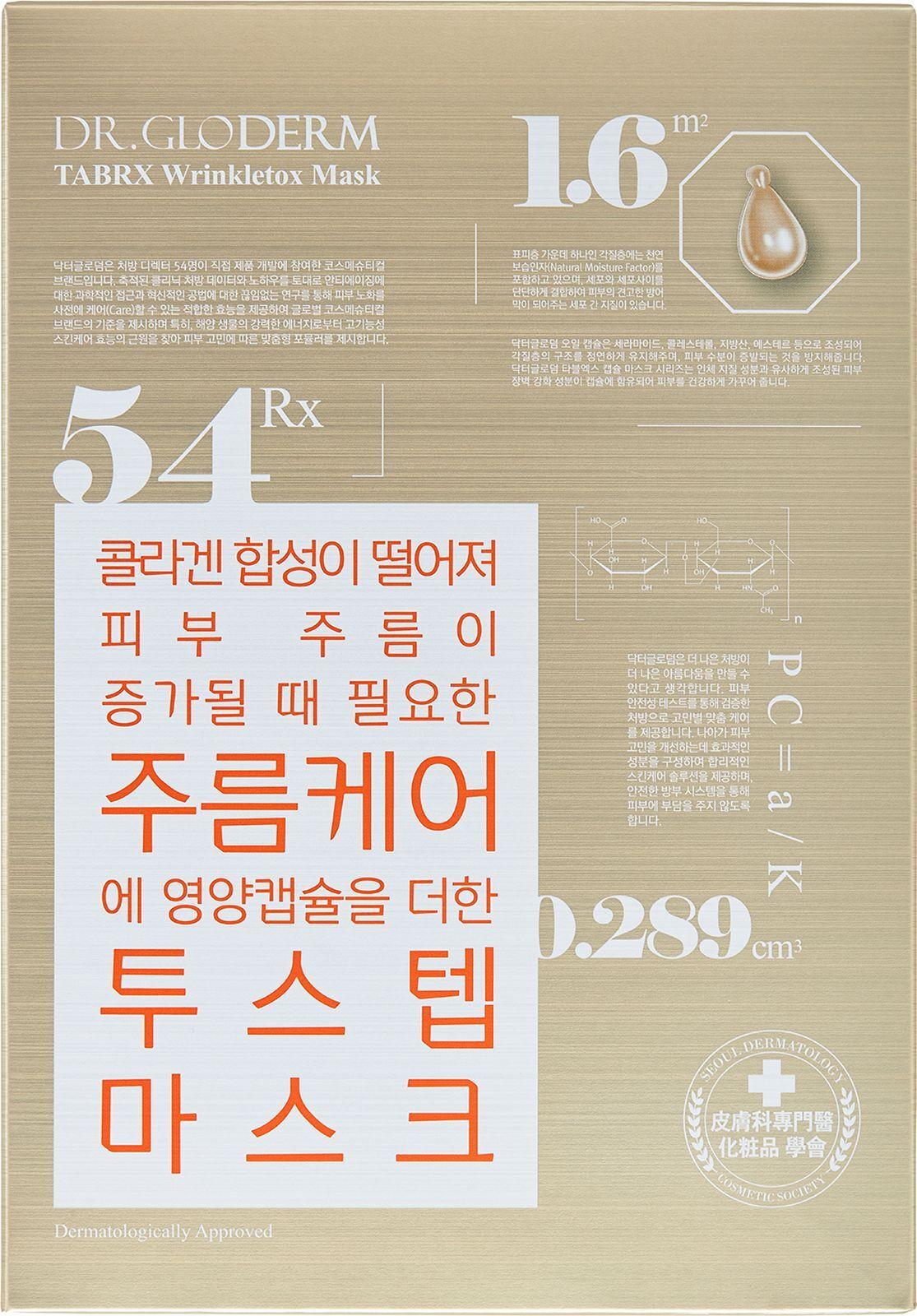 Маска для лица Dr.Gloderm WrinkleTox TabRX, разглаживающая, 5 шт х 25 мл