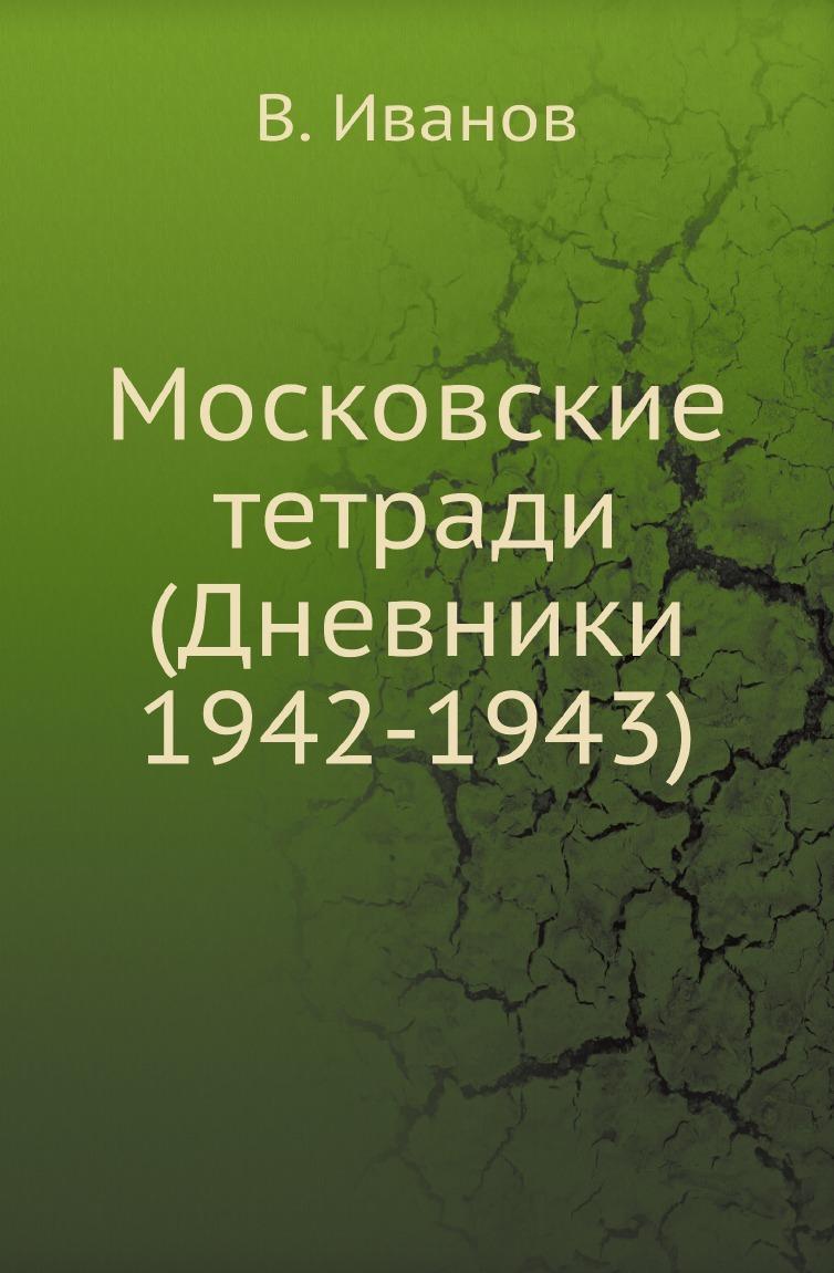 В. Иванов Московские тетради (Дневники 1942-1943)