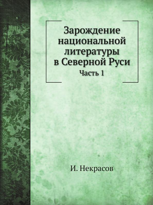 И. Некрасов Зарождение национальной литературы в Северной Руси. Часть 1