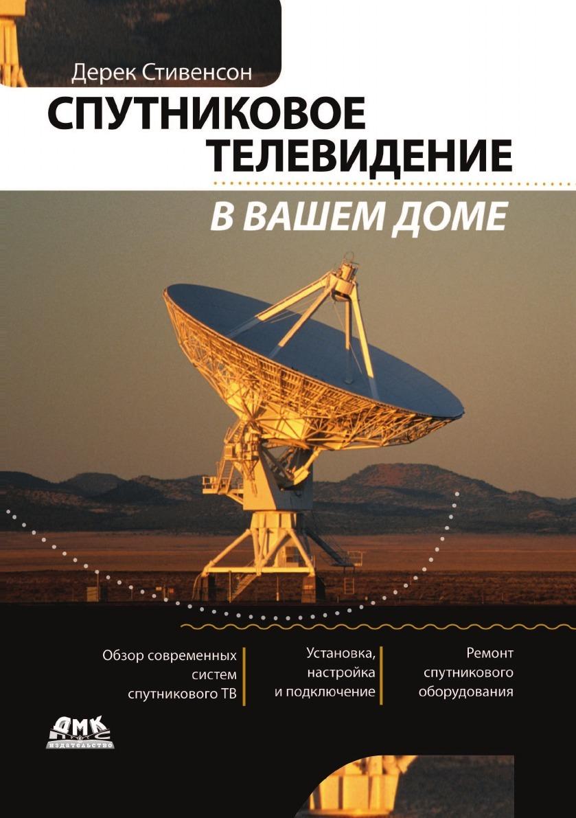 Д.Д. Стивенсон Спутниковое телевидение в вашем доме