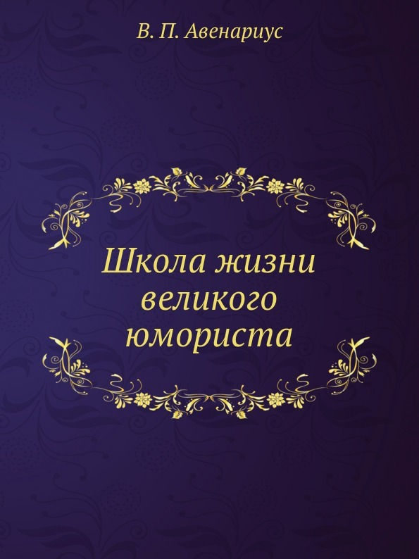 В. П. Авенариус Школа жизни великого юмориста
