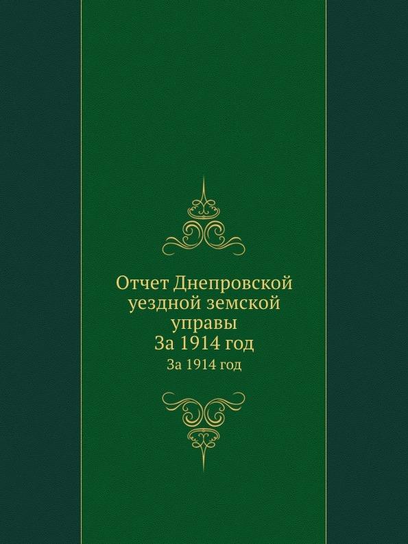 Неизвестный автор Отчет Днепровской уездной земской управы. За 1914 год неизвестный автор отчет медицинского департамента за 1886 год