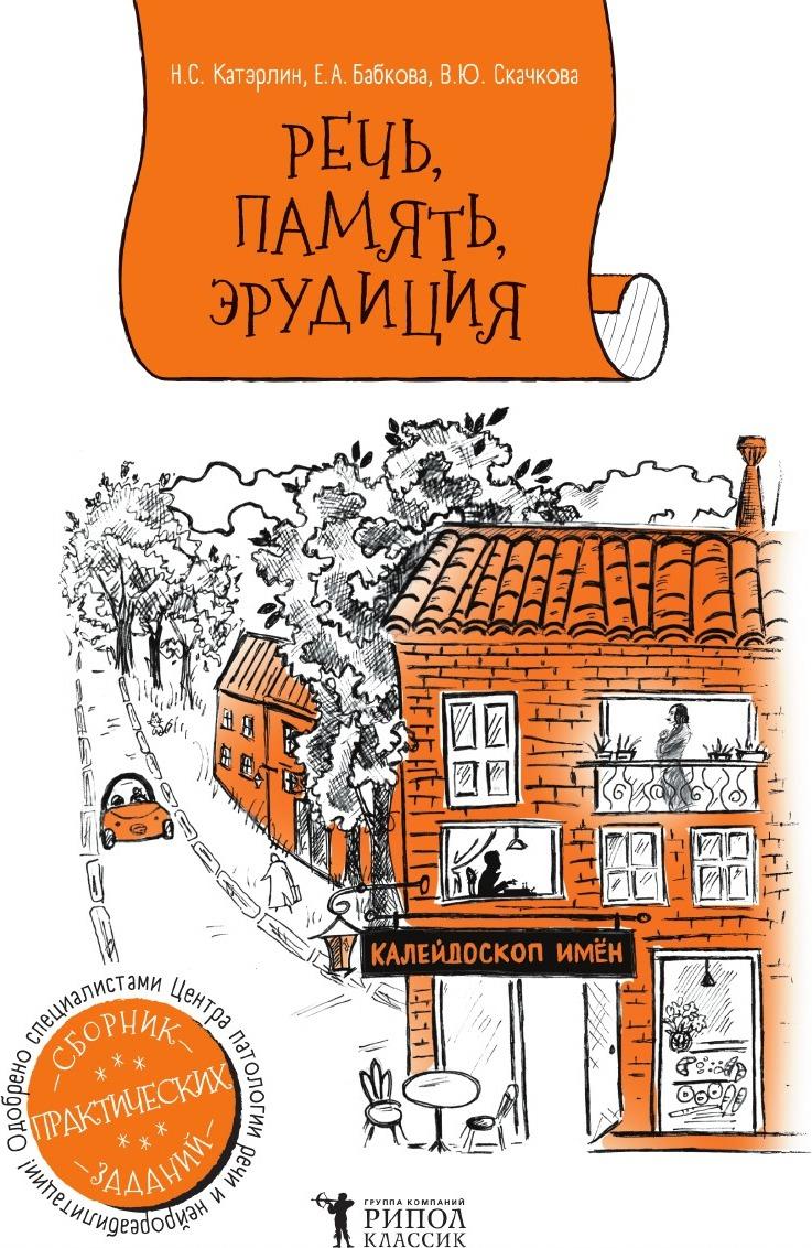 Катэрлин Н.С., Бабкова Е.А., Скачкова В.Ю. Калейдоскоп имён. Сборник заданий для улучшения речи, памяти, внимания
