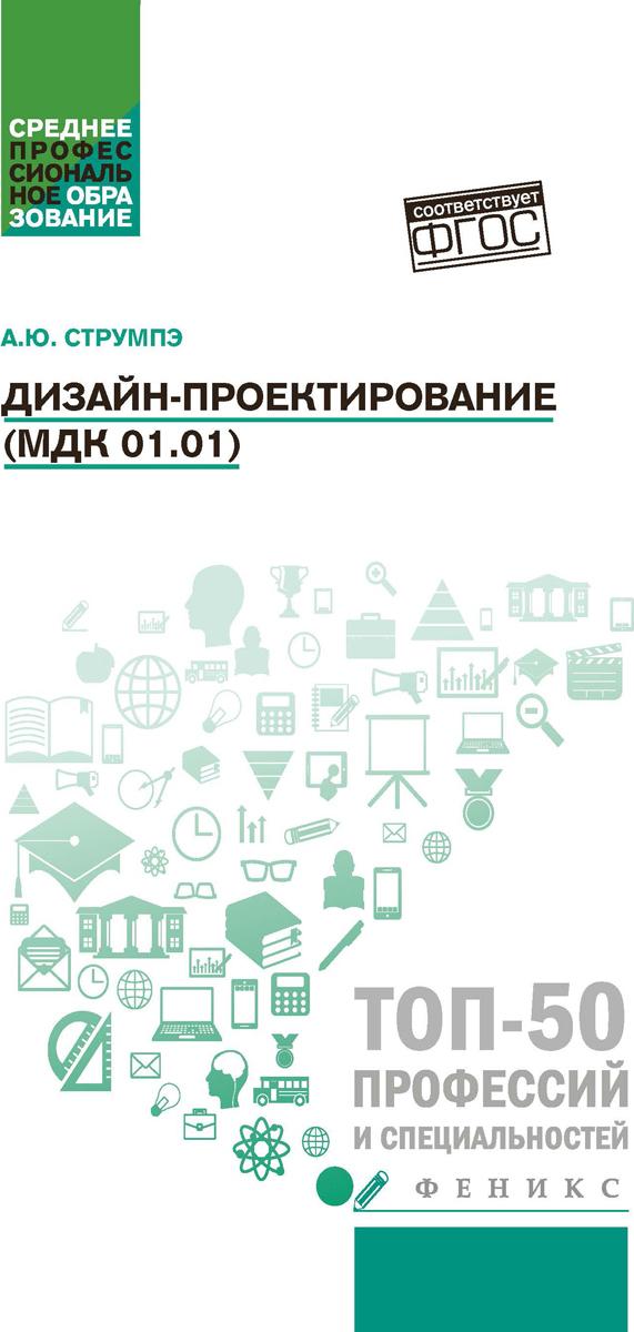 Дизайн-проектирование (МДК 01.01). Учебное пособие