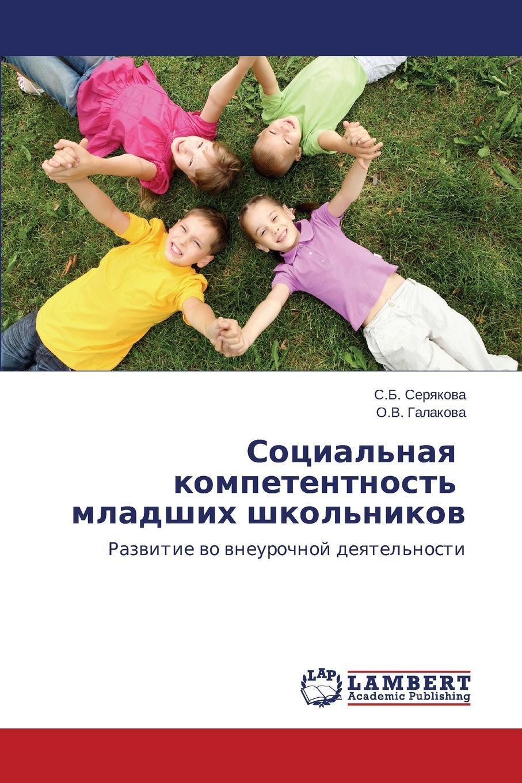 Sotsial`naya   kompetentnost`   mladshikh shkol`nikov