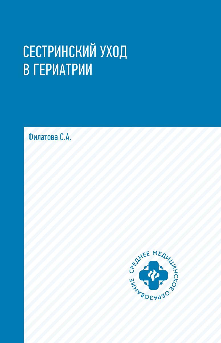 Сестринский уход в гериатрии. Учебное пособие, Филатова С.А.