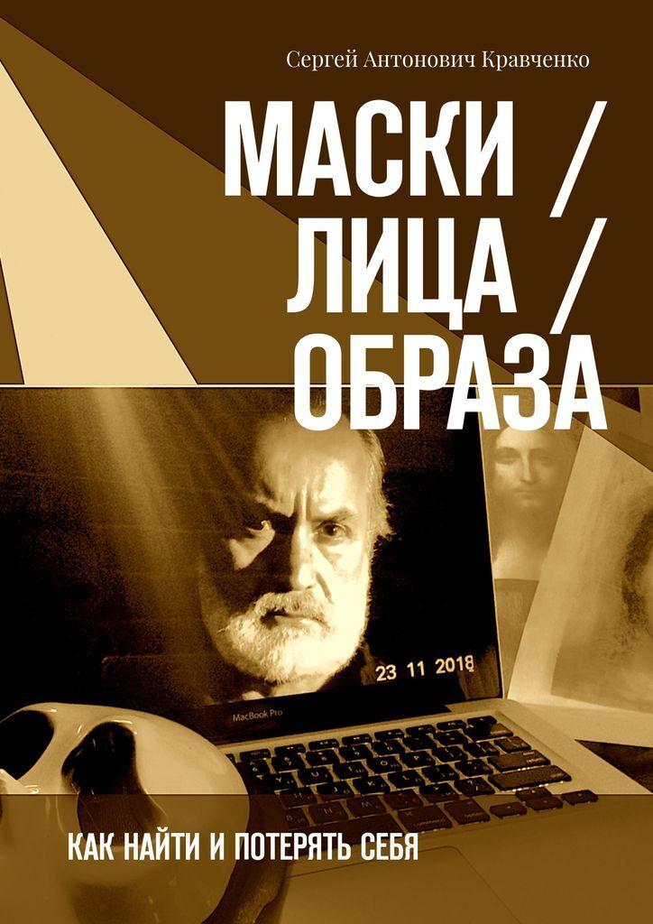 Сергей Кравченко. Маски / Лица / Образа