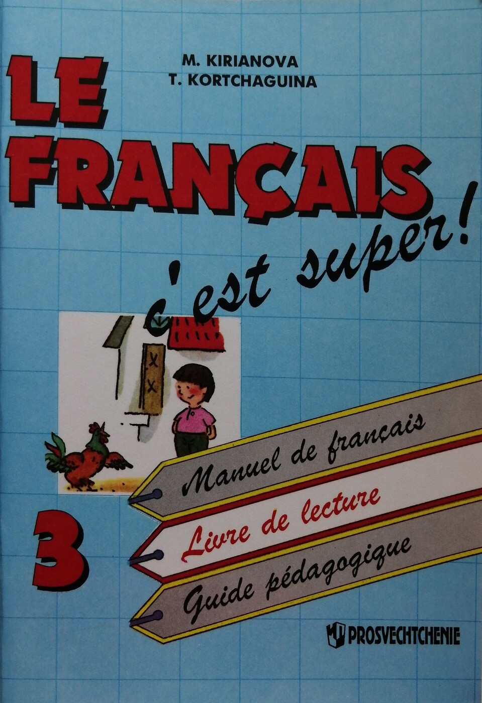 Твой друг французский язык. Рабочая тетрадь. 3 класс